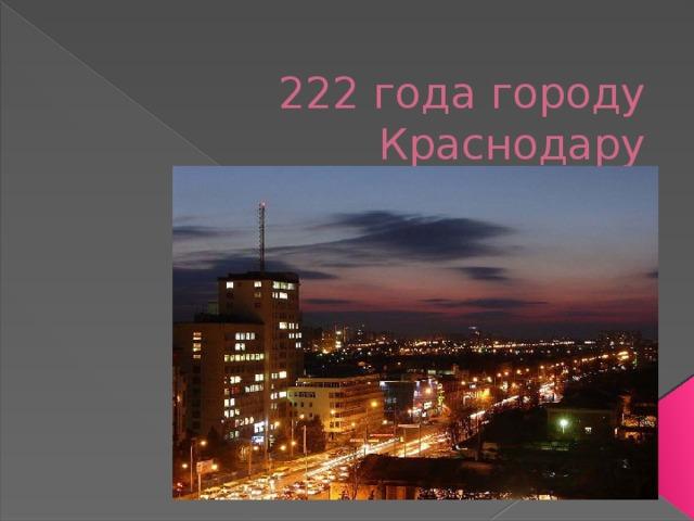 222 года городу Краснодару