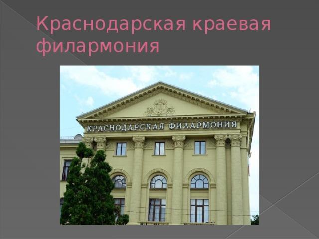Краснодарская краевая филармония