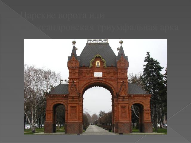Царские ворота или Александровская триумфальная арка