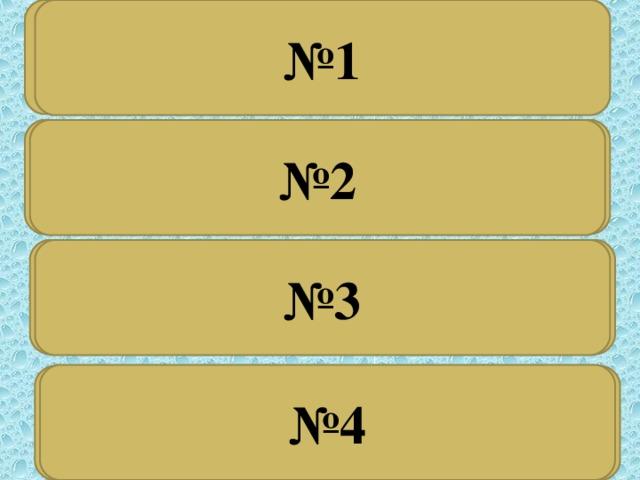 """Берілген есімдіктерді қатыстырып сөйлем құраңыз. № 1 Мен, менің, маған, мені  Еш, әр, кей сөздері қай кезде бірге, ал қай кезде бөлек жазылатынын мысал келтіре отырып, дәлелдеңіз  № 2 """" Мен""""дегі және """"сен""""дегі н -ды ң -ға ауыстырса, мен қалай боламын, сен қалай боласың  ? № 3 № 4 Өздік және белгісіздік есімдігін пайдалана отырып, екі сөйлем құрап жазыңыз. і"""