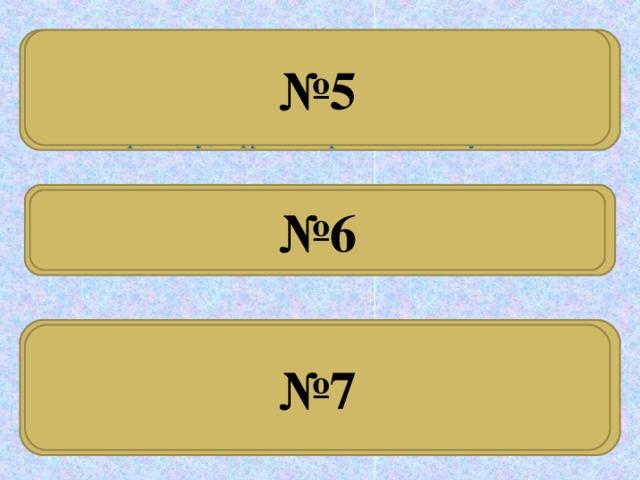 Көп нүктенің орнына қай есімдік лайықты? № 5 ... елің – алтын бесік . ... өлсең де достарыңды жауға берме. ... айлакер, ... қу, жүрген жері айқай да шу Тұлғалық жағынан біріккен сөздер болып келетін есімдіктер қайсы? № 6 Есімдіктерді мағынасына қарай топ-топқа бөліп жазыңдар  Ешкім, бәрі, қайда, барша, қашан, біздер, ешбір, неше, ештеңе, бүкіл, өздері, сол, олар. № 7