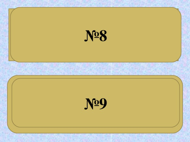 № 8 Жаңылтпашты жылдам айтып көріңдер. Есімдіктерді тауып, қай сөз табының орнына жұмсалып тұрғанын табыңдар. Ол алқапты олар орар, Бұл алқапты бұлар орар. Олар ормаса, Омар орар. Жұмбақты шешіп, есімдікті табыңдар. Ана ауылдың бурасы, Мына ауылдың бурасы, Желкілдейді шудасы № 9