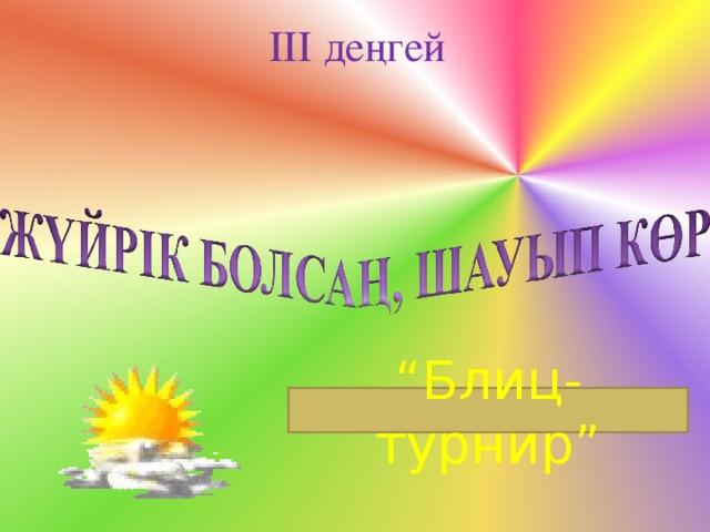 """ІІІ деңгей   """" Блиц-турнир"""""""