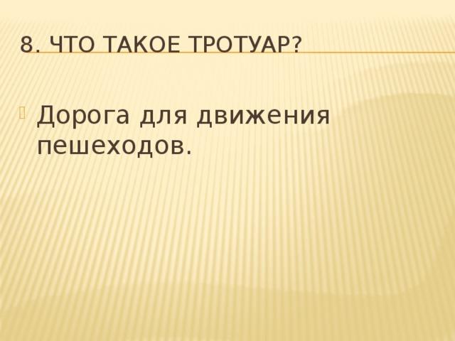 8. Что такое тротуар?