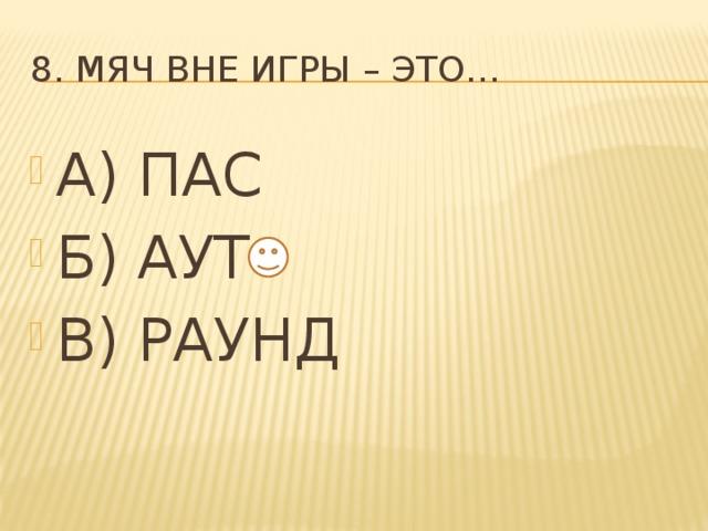 8. МЯЧ ВНЕ ИГРЫ – ЭТО…