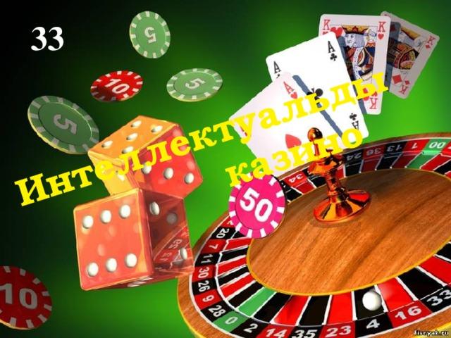 Интеллектуальды казино  33