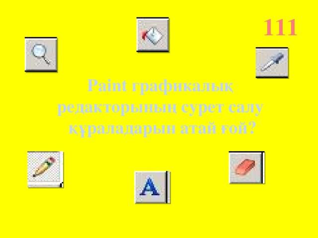 111 Paint графикалық редакторының сурет салу құраладарын атай ғой?