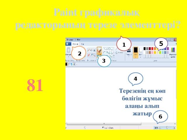 Paint графикалық редакторының терезе элементтері? 5 1 2 3 4 81 Терезенің ең көп бөлігін жұмыс алаңы алып жатыр 6