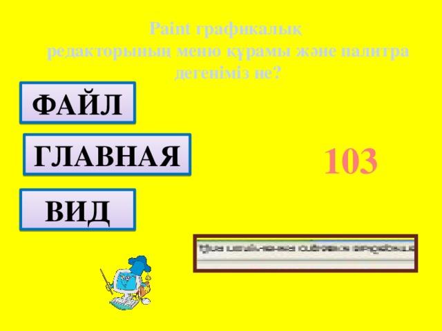 Paint графикалық редакторының меню құрамы және палитра дегеніміз не? ФАЙЛ ГЛАВНАЯ 103 ВИД