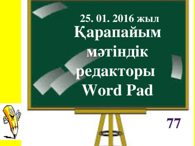 25. 01. 2016 жыл Қарапайым мәтіндік редакторы Word Pad  77