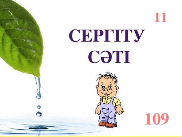 11 Сергіту сәті 109
