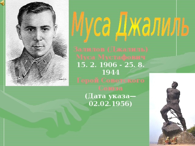Залилов (Джалиль) Муса Мустафович  15. 2. 1906 - 25. 8. 1944  Герой Советского Союза (Дата указа— 02.02.1956)