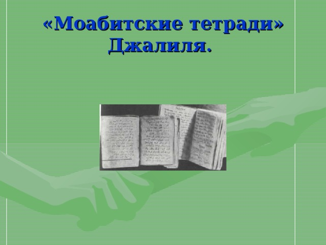 «Моабитские тетради» Джалиля.