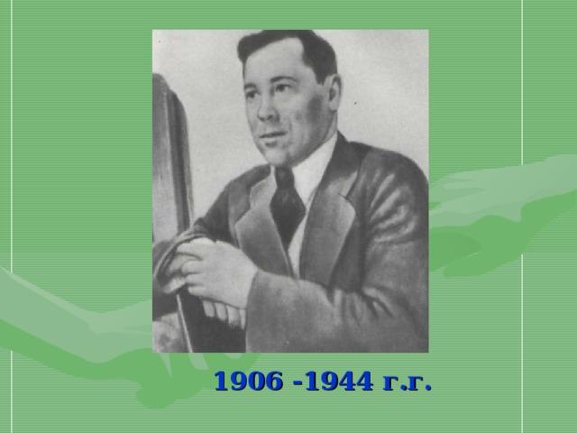 1906 -1944 г.г.