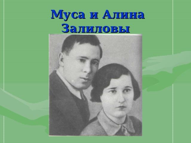 Муса и Алина Залиловы