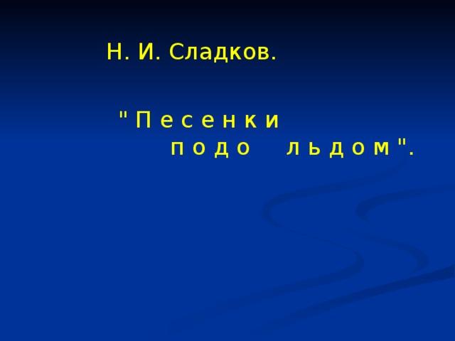 Н. И. Сладков.