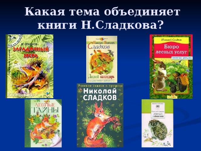 Какая тема объединяет книги Н.Сладкова?