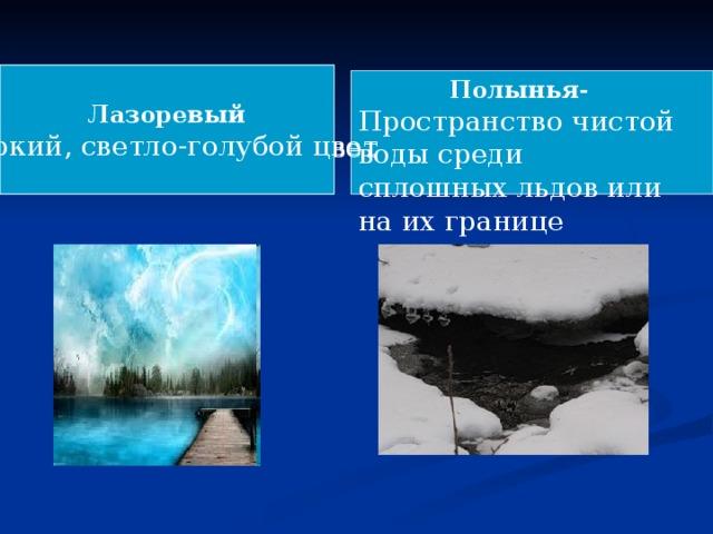 Лазоревый Лазоревый - яркий, светло-голубой цвет - яркий, светло-голубой цвет Полынья- Пространство чистой воды среди сплошных льдов или на их границе