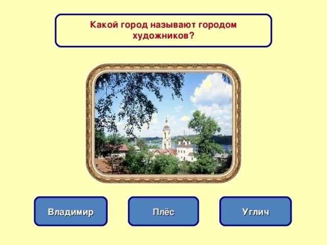 Какой город называют городом художников? Плёс Владимир Углич
