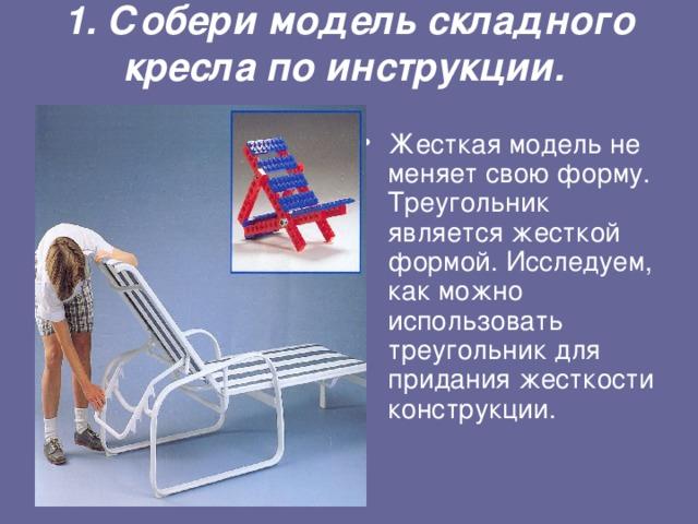 1.Собери модель складного кресла по инструкции.