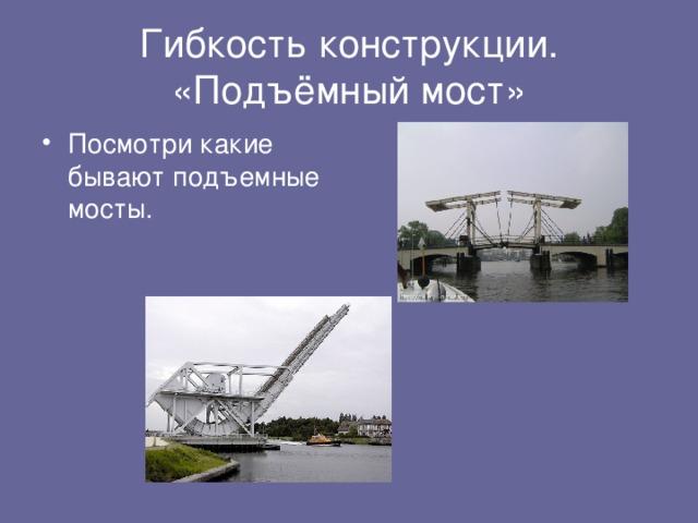 Гибкость конструкции. «Подъёмный мост»