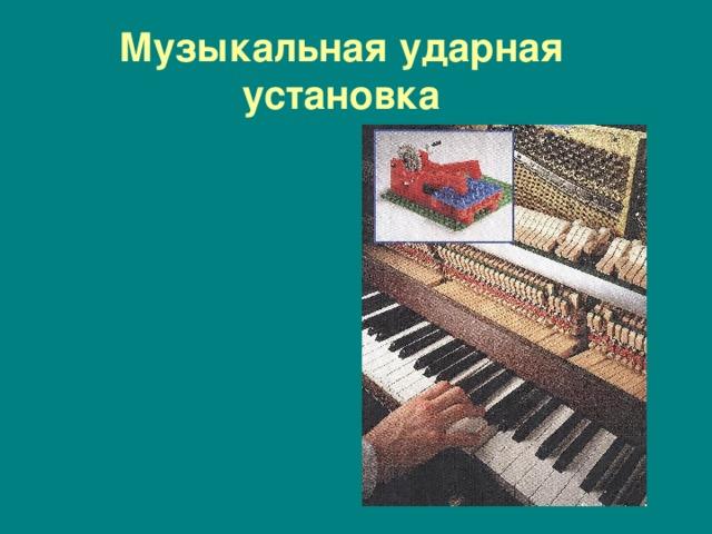 Музыкальная ударная установка