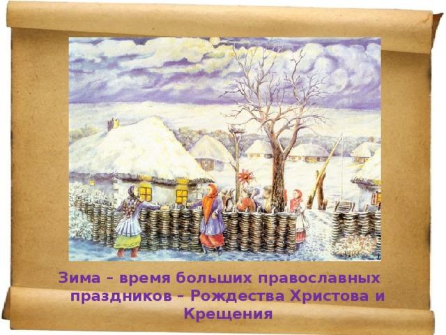 Зима – время больших православных праздников – Рождества Христова и Крещения