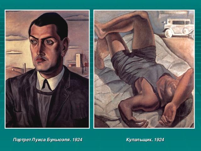 Портрет Луиса Буньюэля. 1924 Купальщик. 1924