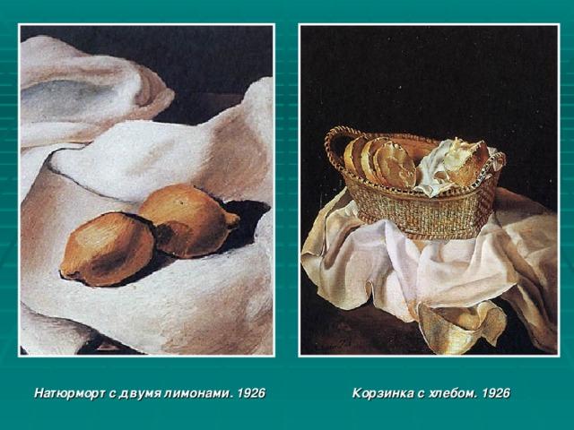 Натюрморт с двумя лимонами. 1926 Корзинка с хлебом. 1926