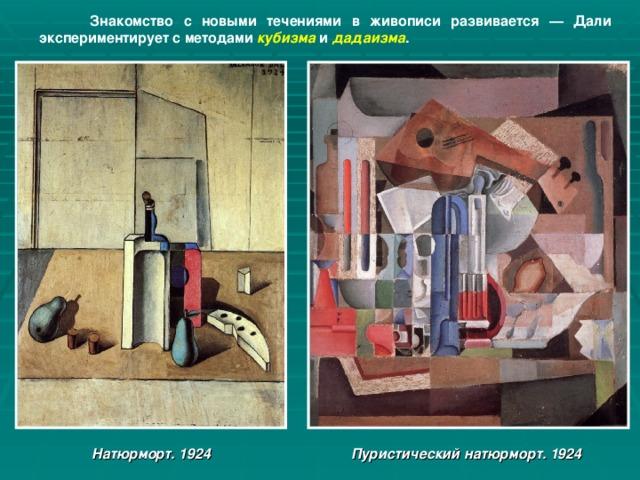 Знакомство с новыми течениями в живописи развивается — Дали экспериментирует с методами кубизма и дадаизма . Пуристический натюрморт. 1924 Натюрморт. 1924