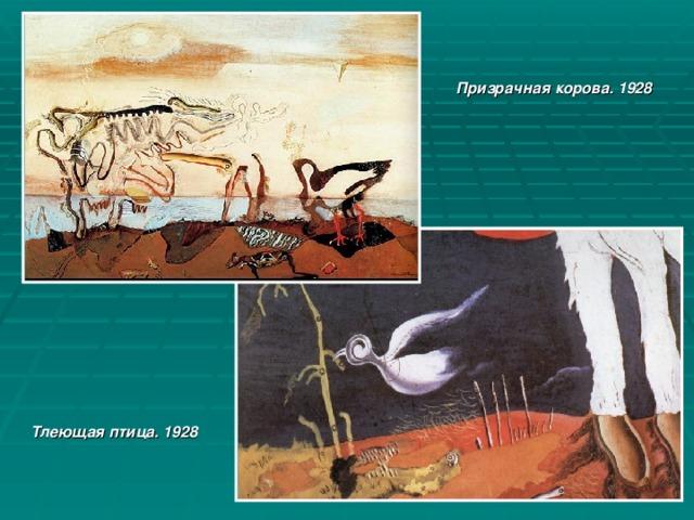 Призрачная корова. 1928 Тлеющая птица. 1928