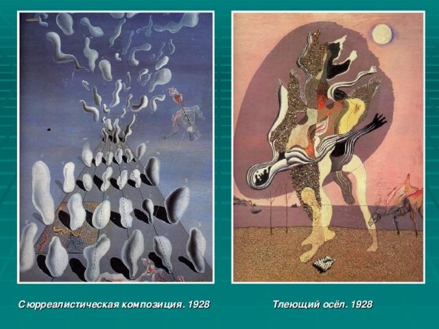Тлеющий осёл. 1928 Сюрреалистическая композиция. 1928