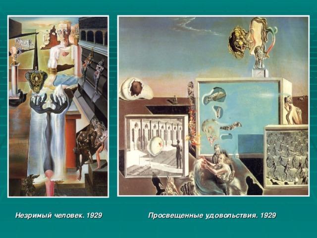 Незримый человек. 1929 Просвещенные удовольствия. 1929