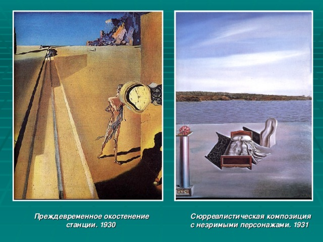 Преждевременное окостенение станции. 1930 Сюрреалистическая композиция с незримыми персонажами. 1931
