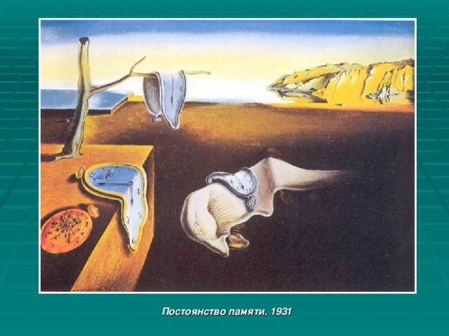Постоянство памяти. 1931