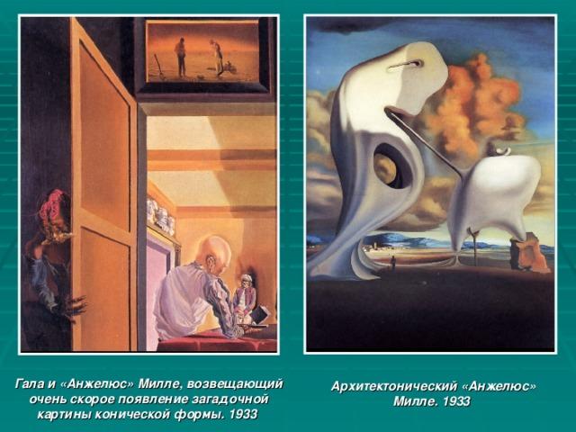 Гала и «Анжелюс» Милле, возвещающий очень скорое появление загадочной картины конической формы. 1933 Архитектонический «Анжелюс» Милле. 1933