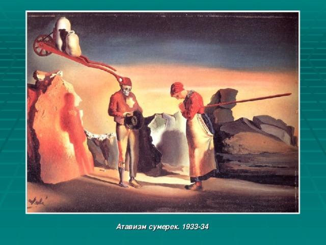 Атавизм сумерек. 1933-34