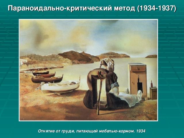 Параноидально-критический метод (1934-1937) Отнятие от груди, питающей мебелью-кормом. 1934