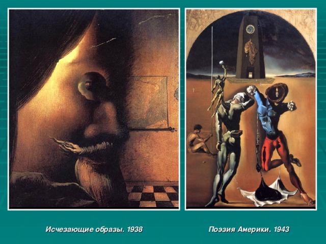 Исчезающие образы. 1938  Поэзия Америки. 1943