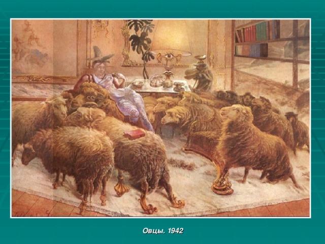 Овцы. 1942