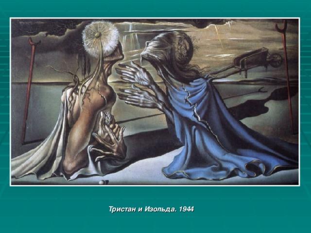 Тристан и Изольда. 1944