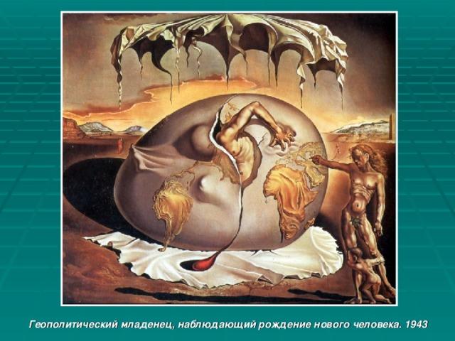 Геополитический младенец, наблюдающий рождение нового человека. 1943