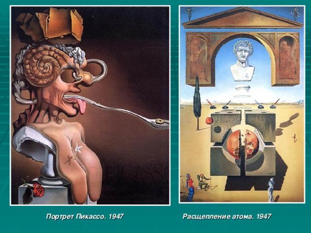 Портрет Пикассо. 1947  Расщепление атома. 1947