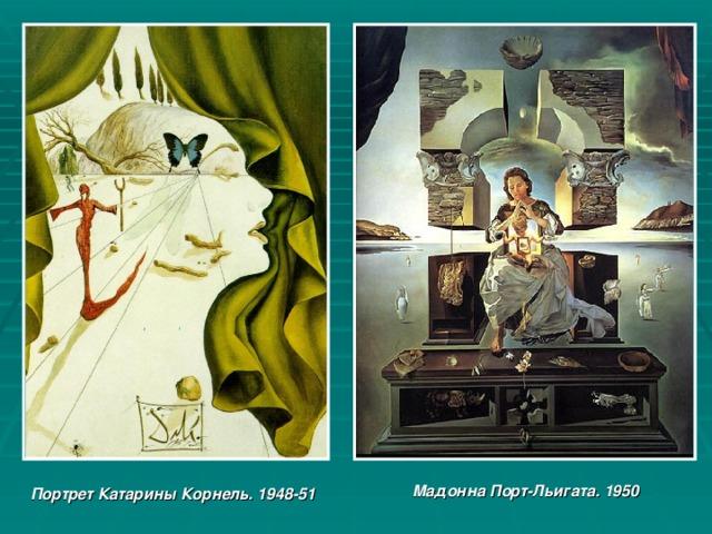 Мадонна Порт-Льигата. 1950 Портрет Катарины Корнель. 1948-51