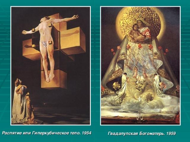 Гвадалупская Богоматерь. 1959  Распятие или Гиперкубическое тело. 1954