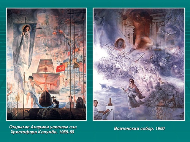 Открытие Америки усилием сна Христофора Колумба. 1958-59 Вселенский собор. 1960
