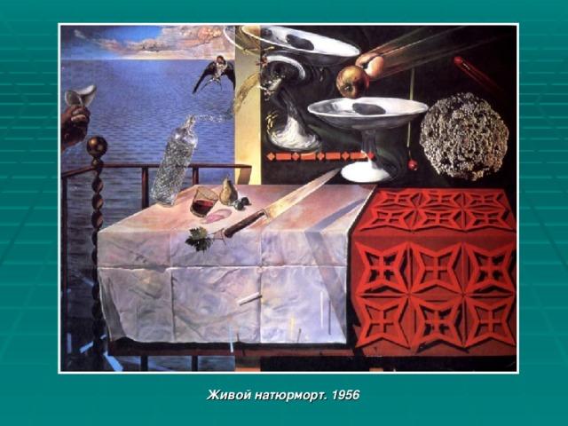 Живой натюрморт. 1956