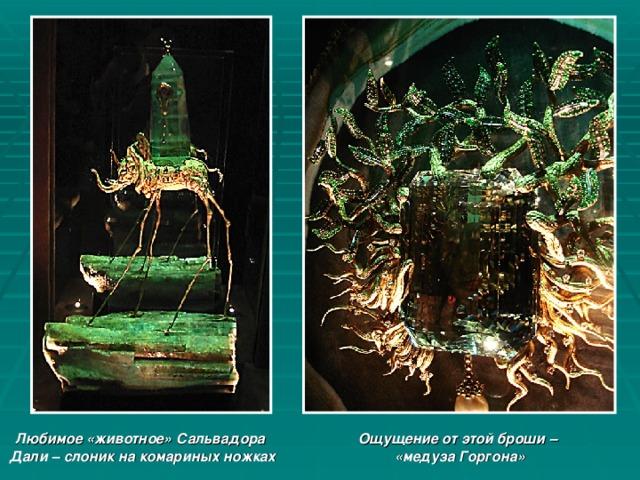 Любимое «животное» Сальвадора Дали – слоник на комариных ножках Ощущение от этой броши – «медуза Горгона»