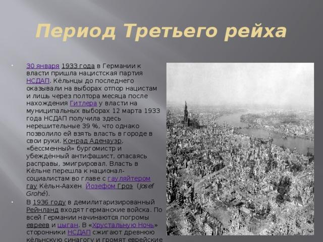 Период Третьего рейха