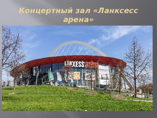 Концертный зал «Ланксесс арена»
